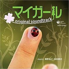: マイガール オリジナル・サウンドトラック