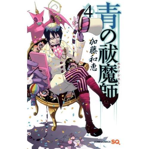 青の祓魔師 4 (ジャンプコミックス) [コミック]