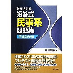 新司法試験短答式体系別問題集民事系
