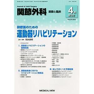 関節外科基礎と臨床 増刊 研修医のための運動器リハビリテーション 2010年 04月号