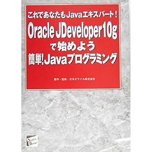 【クリックで詳細表示】Oracle JDeveloper10gで始めよう簡単! Javaプログラミング これであなたもJavaエキスパート! SELECT BOOKS [単行本]
