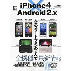 【クリックで詳細表示】家電批評増刊 iPhone4 (アイフォン4)×Android2(アンドロイド2).X 2010年 10月号 [雑誌] [雑誌]