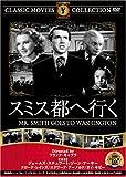スミス都へ行く フランク・キャプラ DVD 1939年