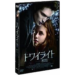 トワイライト~初恋~ スタンダード・エディション [DVD]