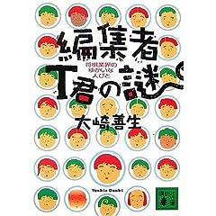 編集者T君の謎 将棋業界のゆかいな人びと (講談社文庫)