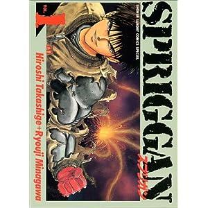 スプリガン (1) (少年サンデーコミックススペシャル)
