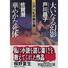 大いなる幻影・華やかな死体―江戸川乱歩賞全集〈4〉 (講談社文庫)