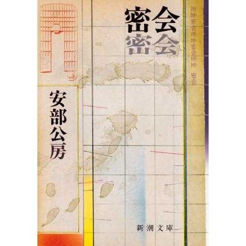 密会 (新潮文庫)