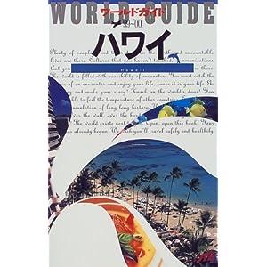 ハワイ〈'99~'00〉 (ワールドガイド)