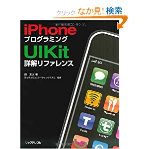 http://www.amazon.co.jp/gp/product/4897978440?ie=UTF8&tag=hgodai-22&linkCode=as2&camp=247&creative=7399&creativeASIN=4897978440