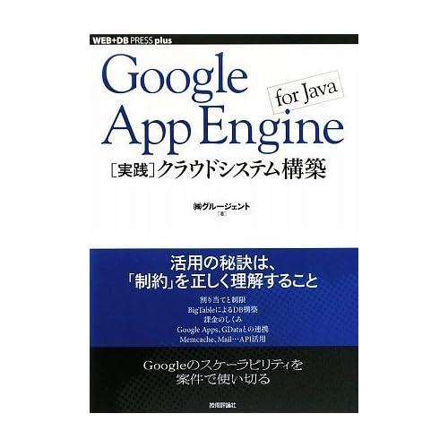 Google App Engine for Java [実践]クラウドシステム構築