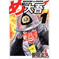 め組の大吾 (01) (少年サンデーコミックス〈ワイド版〉)