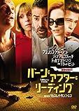 ■バーン・アフター・リーディング [DVD]
