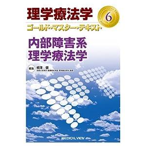 理学療法学ゴールド・マスター・テキスト 6内部障害系理学療法学