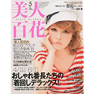 美人百花 2010年 05月号 [雑誌]