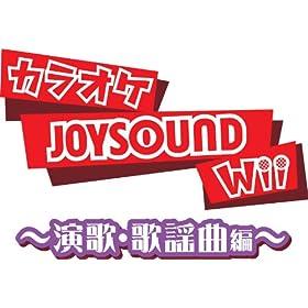 【クリックで詳細表示】カラオケJOYSOUND Wii 演歌・歌謡曲編(「専用USBマイク」×1本同梱)