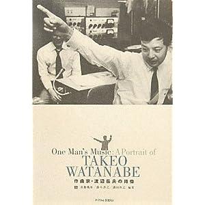: 作曲家・渡辺岳夫の肖像 ハイジ