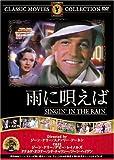 雨に唄えば DVD 1952年