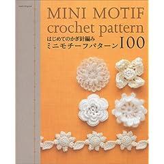 はじめてのかぎ針編み/ミニモチーフパターン100