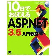 【クリックで詳細表示】10日でおぼえるASP.NET3.5 入門教室: 山田 祥寛: 本
