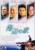 海辺の家 DVD 2001年