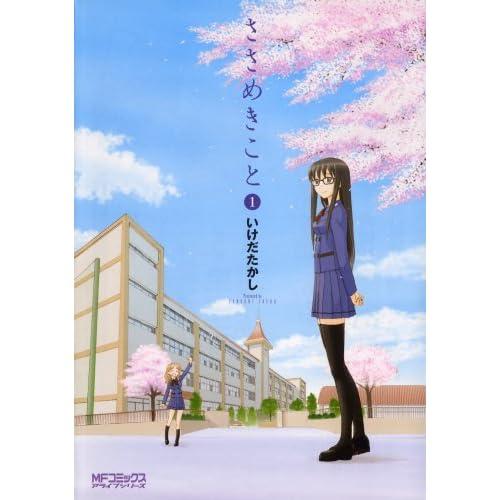 ささめきこと 1 (MFコミックス アライブシリーズ) (コミック)