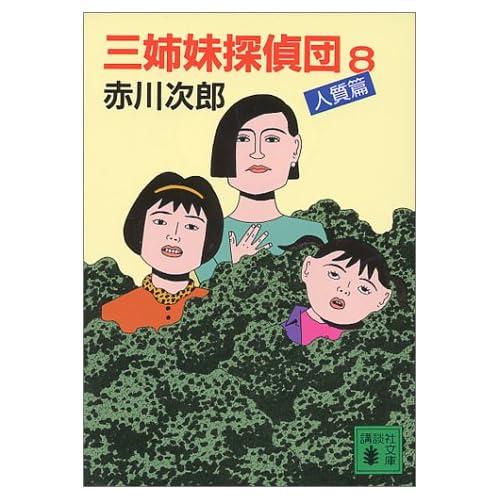 三姉妹探偵団(8) (講談社文庫)