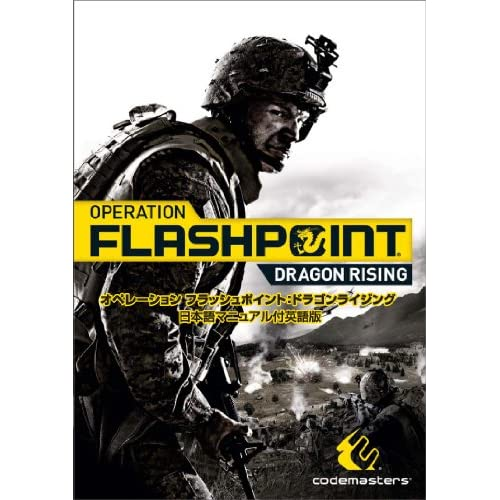 OPERATION FLASHPOINT:DRAGONRISING日本語マニュアル付