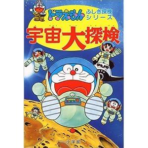 宇宙大探検 (ドラえもん・ふしぎな探検シリーズ)