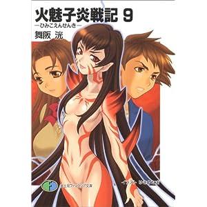 火魅子炎戦記〈9〉