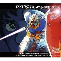 : 2009「翔べ!ガンダム」&「永遠にアムロ」