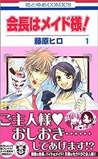 会長はメイド様! (1) (花とゆめCOMICS (2986)) (コミック)