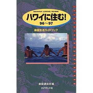 ハワイに住む!96~97—楽園生活ガイドブック