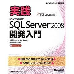 実践Microsoft SQL Server 2008開発入門 (マイクロソフト公式解説書) (単行本)