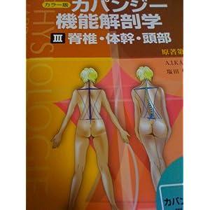 カパンジー機能解剖学 カラー版(全3巻)
