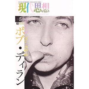 現代思想2010年5月臨時増刊号 総特集=ボブ・ディラン
