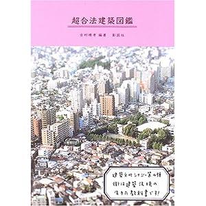 吉村 靖孝「超合法建築図鑑」