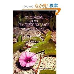 Flowers of the Pacific Island Seashore: A Guide to the Littoral Plants of Hawaii, Tahiti, Samoa, Tonga, Cook Islands, Fiji and Micronesia