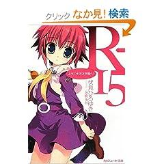 R-15  ようこそ天才学園へ! (角川スニーカー文庫)