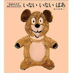 いないいないばあ (松谷みよ子あかちゃんの本)
