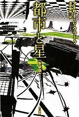 都市と星〔新訳版〕 (ハヤカワ文庫 SF ク) (ハヤカワ文庫SF) (文庫)