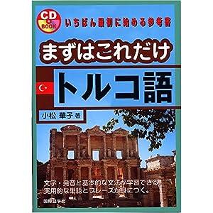 【クリックでお店のこの商品のページへ】まずはこれだけトルコ語 (CD book): 小松 華子: 本