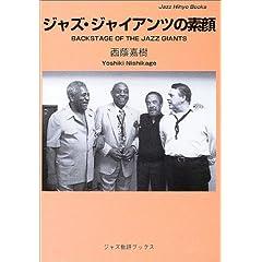 ジャズ・ジャイアンツの素顔 (ジャズ批評ブックス) (単行本)