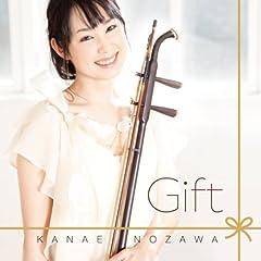 野沢香苗 4th アルバム「Gift」