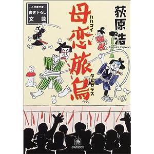 母恋旅烏 (小学館文庫)