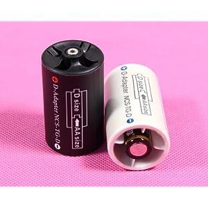 【クリックで詳細表示】差し込みタイプ 単三電池から単一電池へ 単3から単1変換スペーサー 2個セット -528773: 家電・カメラ