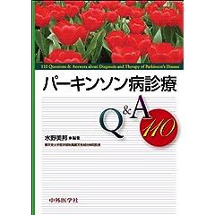 パーキンソン病診療Q&A110