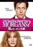 ■噂のモーガン夫妻 コレクターズ・エディション [DVD]