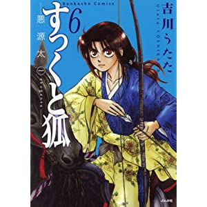 すっくと狐 6 (ぶんか社コミックス ホラーMシリーズ)