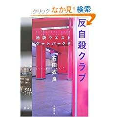 反自殺クラブ―池袋ウエストゲートパーク〈5〉 (文春文庫)